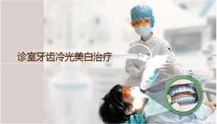 图片 诊室牙齿冷光美白治疗