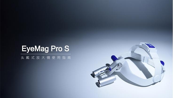 图片 EyeMag Pro S-头戴式放大镜使用指南