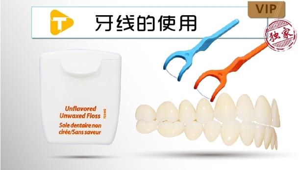 图片 牙线的使用