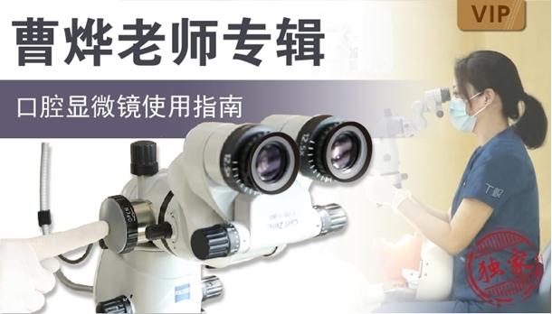 图片 口腔显微镜使用指南