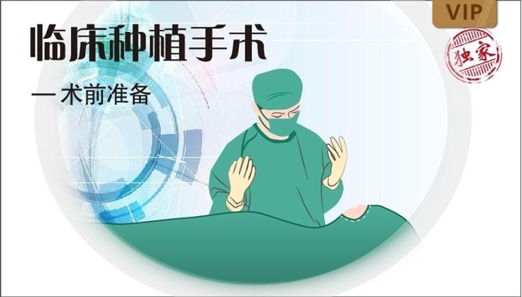 图片 临床种植手术-术前准备
