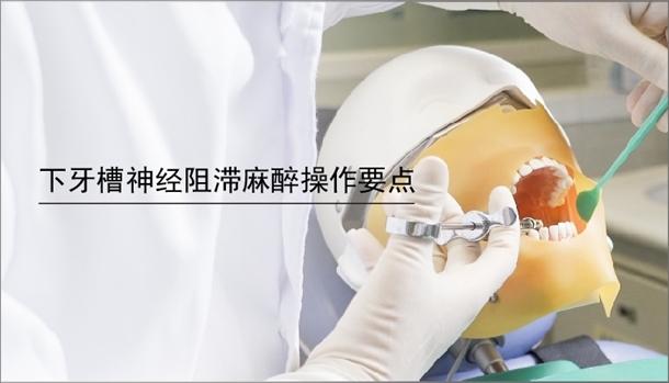图片 下牙槽神经阻滞麻醉操作要点