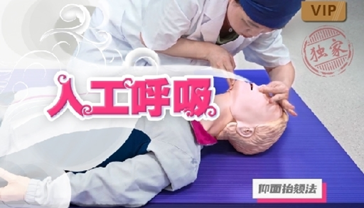 图片 急救技术-人工呼吸